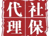 深圳社保代理地区企业社保代缴全国五险一金代缴