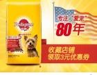 全新宝路牌中小型成犬粮7.5kg120元低价甩