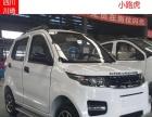川琦加盟 电动车 投资金额 10-20万元