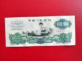 长春纪念币回收收购大连回收纸币邮票沈阳回收钱币