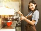广州咖啡西点培训学校