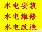 丹桂花园专业维修水电