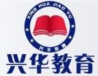 淮安楚州区初级会计班做账班到兴华教育,报名中
