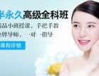 北京美容培训班,影楼美妆,SPA培训