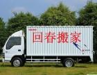 广州回春搬家公司 不求赚钱,只求口碑