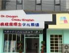 少儿英语加盟店品牌怎么选择