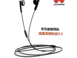 原装正品 华为耳机 杜比音效 荣耀3c P6智能手机通话耳机一件