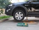 天津道路救援,流动补胎汽车搭电,拖车