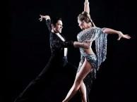 上海杨浦区 专业拉丁舞学校开课啦
