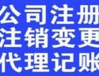 深圳惠创财税管理有限公司,专业注册,代理记账,各类批文办理
