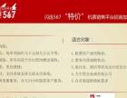天津闪连电子商务有限公司加盟 旅游/票务