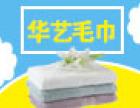 华艺毛巾加盟