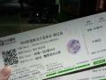 12月10日卫兰演唱会门票