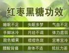 又木红枣黑糖姜茶免费加盟