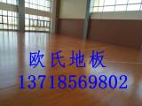 全国包工包料地板九江篮球场地木地板放心省心 %量大从优