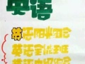 天津南开英语新概念学习,英语四六级考级,公共英语考