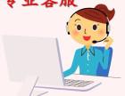欢迎进入/郑州好太太热水器各区-维修点售后服务客服~电话!