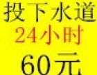 青岛专业投下水道公司,青岛投下水多少钱,青岛投下水电话