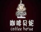 咖啡贝妮可以加盟吗 咖啡贝妮加盟总部在哪 咖啡贝妮加盟电话
