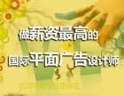 杨浦平面设计培训学校,PS软件,广告创意设计培训