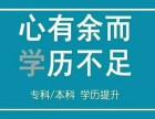 烟台学历提升国家承认学历学信网可查