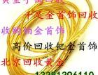 北京回收千足金黄金手镯-东城区回收黄金-北京站附近回收黄金