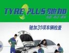 平安车险、人保车险及各大机油厂家联合发起加入E养车