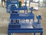深圳厂家专业生产线路丝印机 手动锡膏印刷