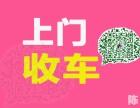 松江面包车回收