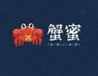 蟹蜜小海鲜互联网餐饮品牌 加盟赠送配方