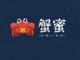 蟹蜜小海鲜加盟样提供加盟培训/区域保护