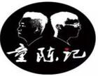 童陈记冷串串加盟费多少钱-北京童陈记冷串串加盟条件