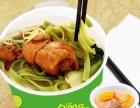 小吃加盟店 双响QQ杯面 汤、面组合 早餐小吃培训