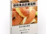 拓普旺生物科技 烘焙食品防腐保鲜