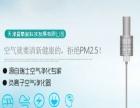 爱氧家空气净化器 爱氧家空气净化器加盟招商