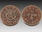 成都古錢幣鑒定交易