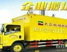 上海搬家公司 杨浦区搬家物流公司电话