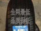 全新轮胎四季轮胎雪地轮胎批发零售 本公司坚持以 诚