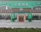 名典咖啡怎么加盟 名典咖啡加盟总部在哪 名典咖啡加盟电话