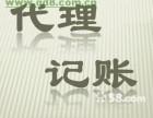 高新区淮矿腹邦天下附近记账报税处理公司异常名录找张娜娜会计