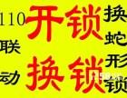沈阳沈北开锁公司 开锁换锁 更换超B级锁芯 24小时上门