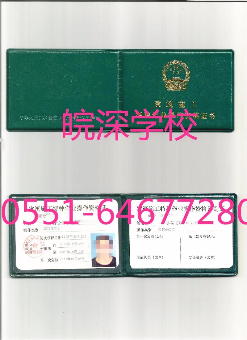 合肥学理电工证焊工证安监局证网上可以查询