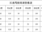 江南/国泰驾校秋季招生火热进行中