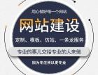 天津网站建设,无需付费先制作,880元全包
