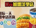 阳泉炸鸡汉堡加盟,0元投资餐饮加盟,特色小吃加盟