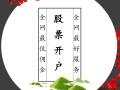 东营股票开户佣金低至万1.2