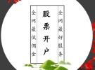 重庆股票开户,如何选择一个好的券商