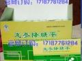 龙参降糖平多少钱一盒 能用几天 多久见效 快不快