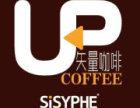 西西弗矢量咖啡館加盟