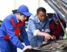 北京哪有汽车修理培训学校?